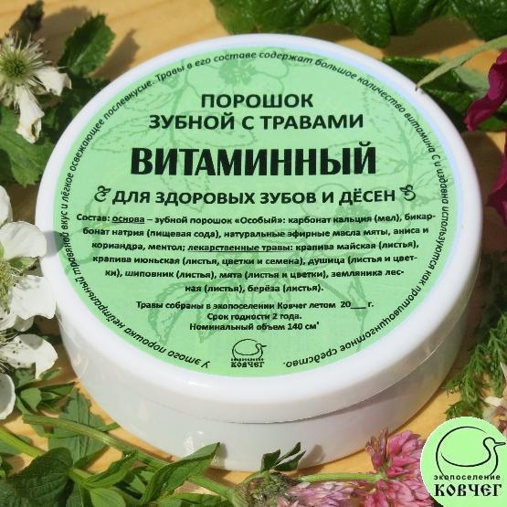 Зубной порошок с травами «Витаминный»