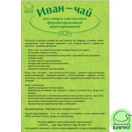 Травяной сбор ИВАН-ЧАЙ  (лист кипрея узколистного ферментированный гранулированный)