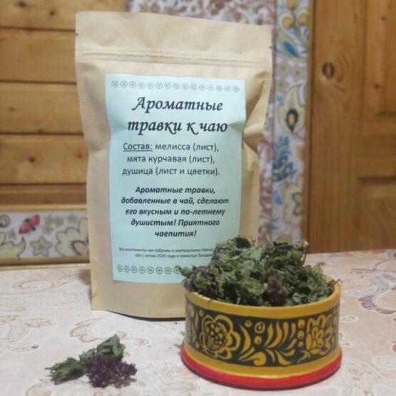 Ароматные травки к чаю